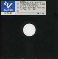 月刊電脳倶楽部 1989年9月 Vol.16 (TAKERU用ソフト)