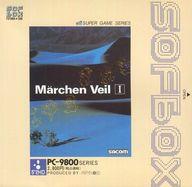 メルヘンヴェール1 (SOFBOXシリーズ)