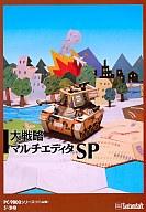 大戦略マルチエディタSP[5インチ版]