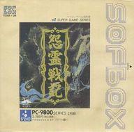 怨霊戦記(SOFBOXシリーズ)