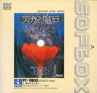 ディガンの魔石(SOFBOXシリーズ)(状態:臭い・染み付着(大))