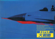 SUPER大戦略(状態:クイックリファレンスマニュアル欠品)