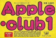 アップル・クラブ・ワン
