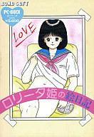 ロリータ姫の絵日記