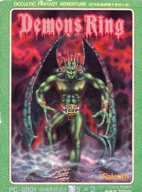 Demons Ring 魔王の指輪