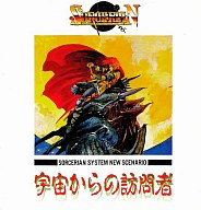 ソーサリアン SYSTEM NEW SCENARIO Vol.1 「宇宙からの訪問者」 (TAKERU用ソフト)