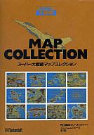スーパー大戦略マップコレクション