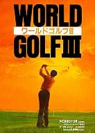 ワールドゴルフIII