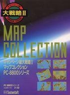 キャンペーン版大戦略2マップコレクション
