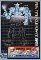 超次元戦士エプシロン (3)
