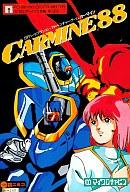 CARMINE88 SFハードアクション・アドベンチャー