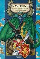 ナビチューン・ドラゴン航海記