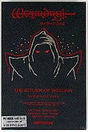ウィザードリィシナリオ4 RETURN OF WARDNA