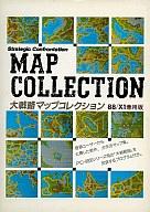 大戦略マップコレクション