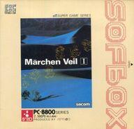 メルヘンヴェール (SOFBOXシリーズ)