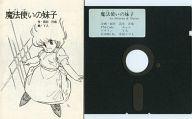 魔法使いの妹子(状態:ゲームディスク+説明書)