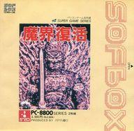 魔界復活(SOFBOXシリーズ)