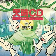 天晴 Vol.2 鳳凰の巻(Oh! FM TOWNS 1995年8月号付録)