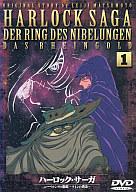 ハーロック・サーガ ニーベルングの指輪 ラインの黄金 1