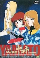 さらば宇宙戦艦ヤマト 愛の戦士たち 劇場版
