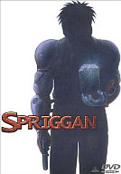 SPRIGGAN -スプリガン-