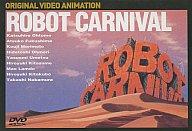 ロボットカーニバル [初回限定版]