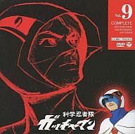 科学忍者隊ガッチャマン Vol.9