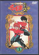 らんま1/2 TVシリーズ完全収録版 1