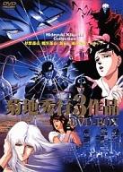 菊地秀行 3 作品 DVD-BOX