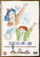 ロミオの青い空 5