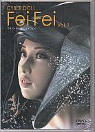サイバードール Fei Fei Vol.1
