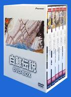 白鯨伝説 DVD-BOX