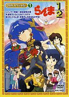 らんま1/2 OVAシリーズ 1