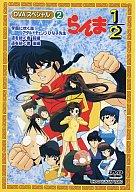 らんま1/2 OVAシリーズ 2