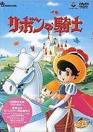 リボンの騎士 DVD-BOX 1 [初回限定生産版]