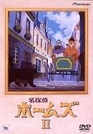 名探偵ホームズ II