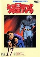うる星やつら TVシリーズ 完全収録版 vol.17