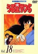 うる星やつら TVシリーズ 完全収録版 vol.18