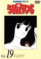うる星やつら TVシリーズ 完全収録版 vol.19