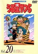 うる星やつら TVシリーズ 完全収録版 vol.20