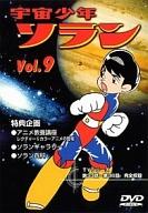 宇宙少年ソラン Vol.9