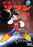宇宙少年ソラン Vol.11
