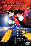 宇宙少年ソラン Vol.12