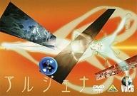 地球少女アルジュナ Director's Edition 6