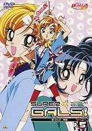 超 GALS! 寿蘭 Vol.5