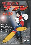 宇宙少年ソラン Vol.20