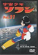 宇宙少年ソラン Vol.21
