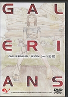 GALERIANS RION 2 記憶