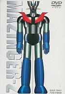 マジンガー the MOVIE 永井豪スーパーロボットBOX [初回限定生産]