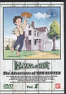 トム・ソーヤの冒険 Vol.1